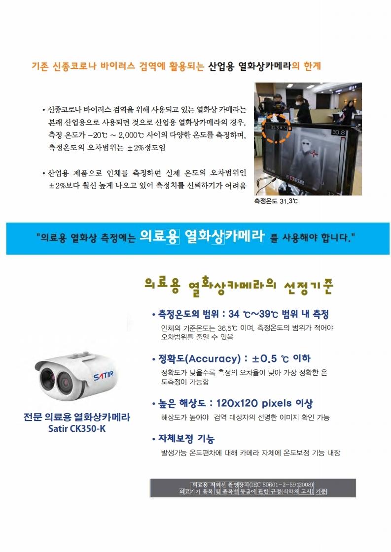 CK350-K 카달로그 홈페이지본.pdf_page_3.jpg