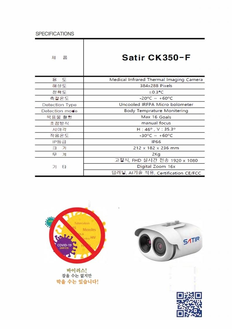 CK350-K 카달로그 홈페이지본.pdf_page_8.jpg