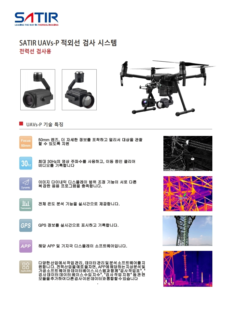 SATIR NEW UAV SYSTEMS 1211 KOR.pdf_page_2.jpg