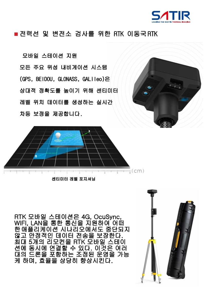 SATIR NEW UAV SYSTEMS 1211 KOR.pdf_page_4.jpg