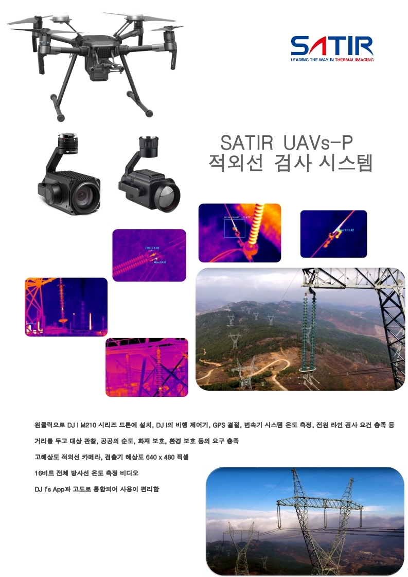 SATIR NEW UAV SYSTEMS 1211 KOR.pdf_page_1.jpg