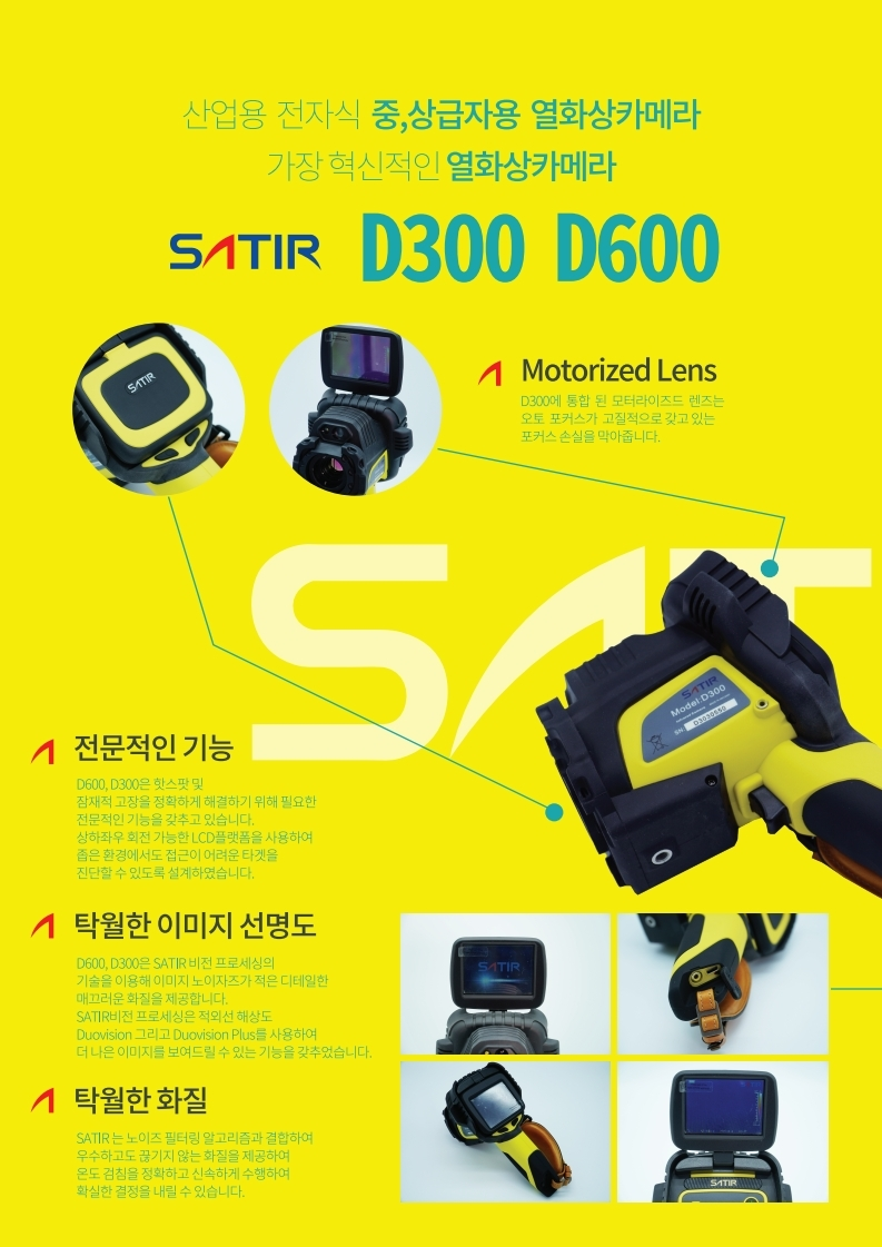 D300&D600 브로셔2.jpg