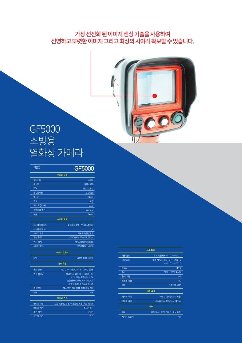 GF5000 브로셔3.jpg
