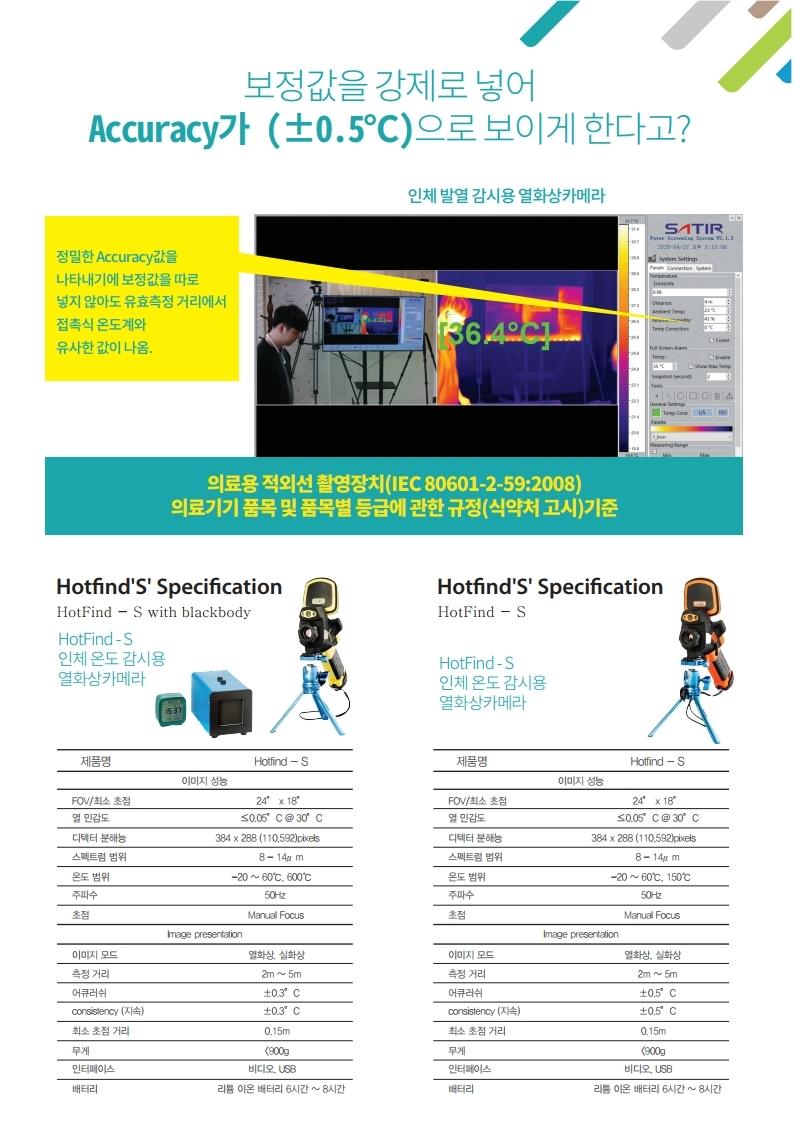 미티어 HFS 브로셔3.jpg