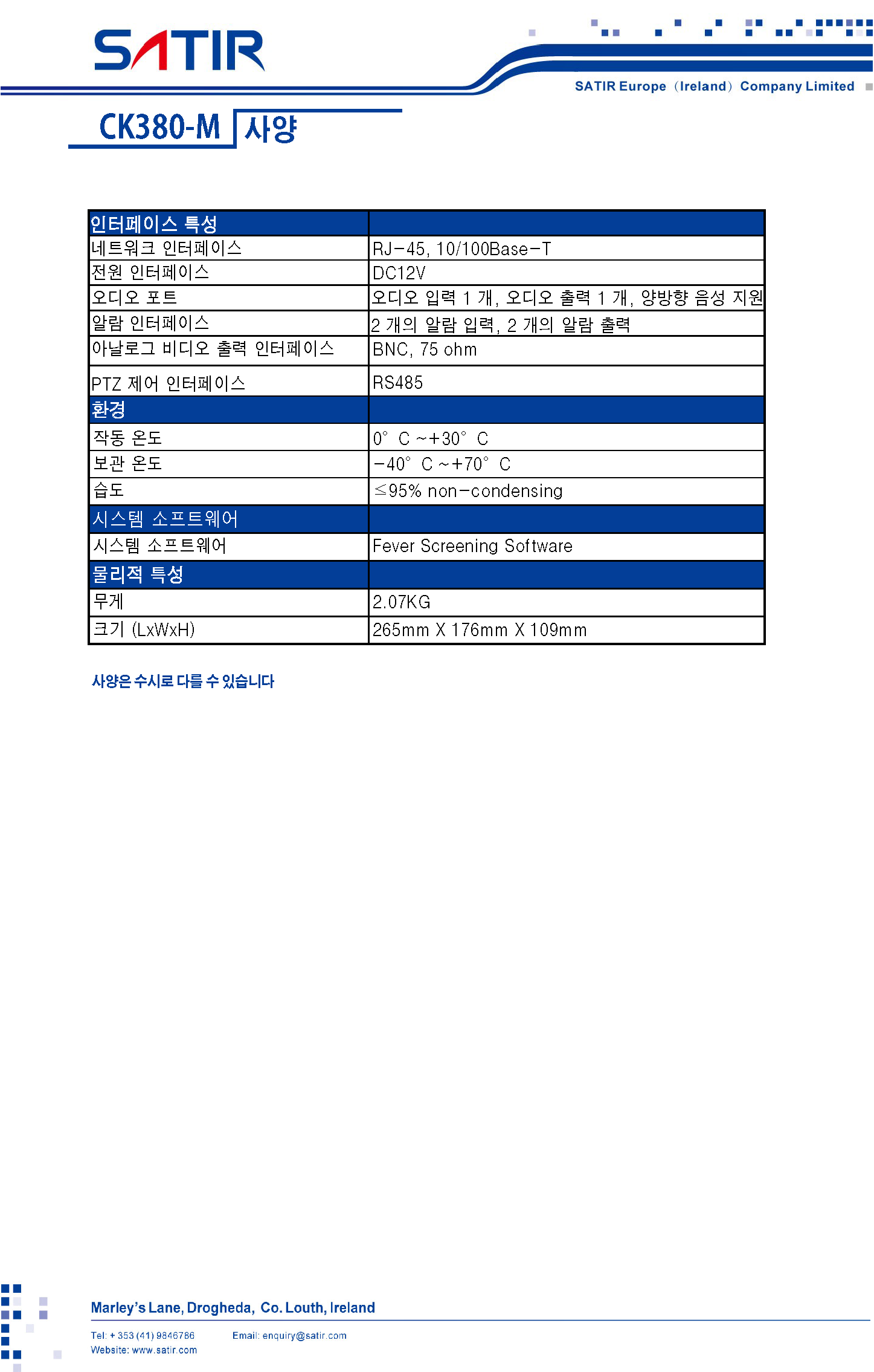 ck380m-v1-fever-screening 스펙 한글_페이지_3.png